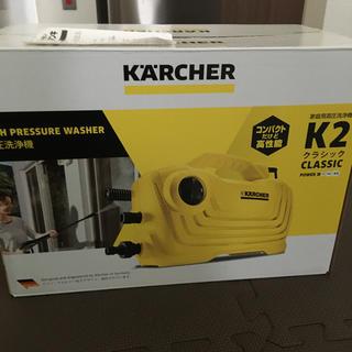ケーツー(K2)の【はな様専用】ケルヒャー 高圧洗浄機 K2クラシック プラス (その他)