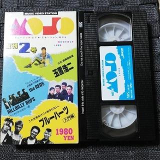 MOJO 復刊2号 VHSビデオテープ (その他)