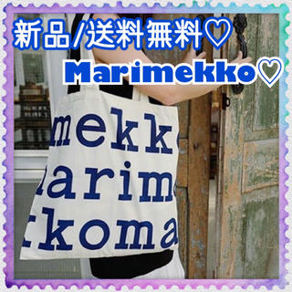 marimekko - 大人気/数量限定★新品♡マリメッコトートバック/ブルーロゴ♡送料無料♡