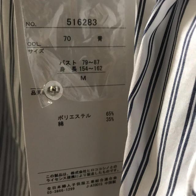 しまむら(シマムラ)の新品未使用 トップス レディースのトップス(その他)の商品写真