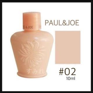 PAUL & JOE - 【新品・未開封】PAUL&JOE モイスチュアライジング  プライマー S 02