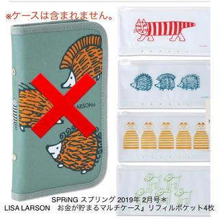 Lisa Larson -  【リサ・ラーソン/リフィル4枚】SPRiNG/お金が貯まるマルチケース
