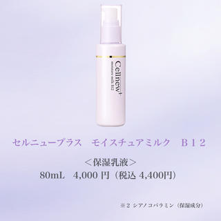 ノエビア(noevir)のセルニュープラスモイスチュアミルクとUVクリームBBセット(BBクリーム)