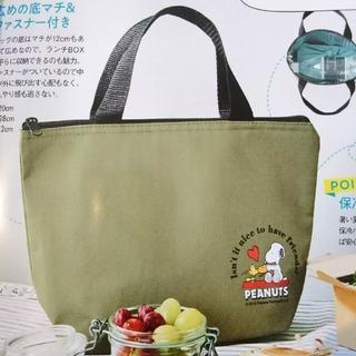 SNOOPY - 新品未開封☆マキア 8月号 付録 スヌーピー 保冷ランチバッグ