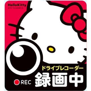 ハローキティ - 【ハローキティ・マイメロ・ぐでたま】ドライブレコーダー搭載ステッカー