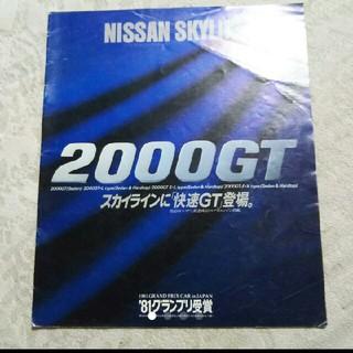 ニッサン(日産)のスカイライン 2000GT カタログ(カタログ/マニュアル)