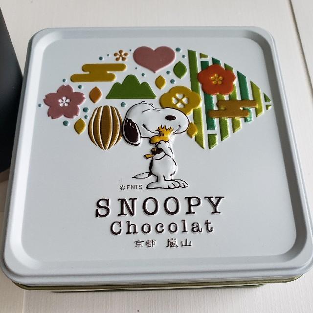 SNOOPY(スヌーピー)の*新品未使用* スヌーピーチョコレート嵐山グッズ エンタメ/ホビーのおもちゃ/ぬいぐるみ(キャラクターグッズ)の商品写真