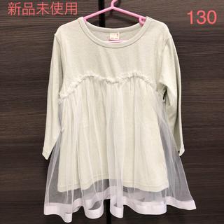 プティマイン(petit main)の新品未使用 プティマイン  チュールつきトップス 130(Tシャツ/カットソー)