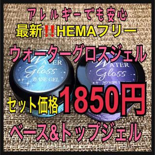 激安2セット1850円‼️最新HEMAフリー❤️ベース&ノン トップジェル