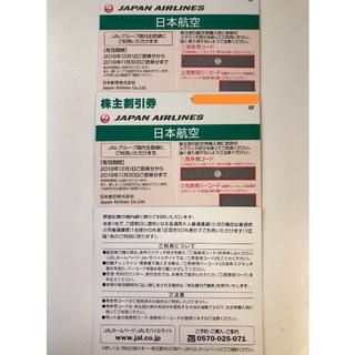 JAL(日本航空) - ★即対応可能★日本航空(JAL)★株主割引券(株主優待券)★2枚★