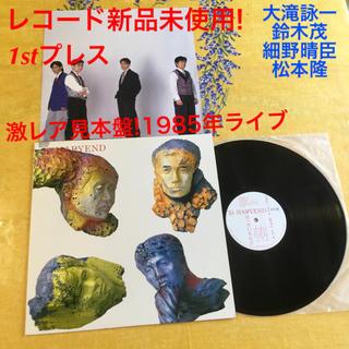 激レア!レコード新品!見本盤 1985年はっぴいえんど ライブ 45回転高音質