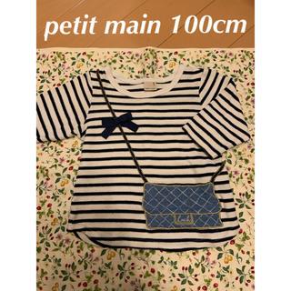 プティマイン(petit main)のプティマイン だまし絵ロンT 100cm(Tシャツ/カットソー)