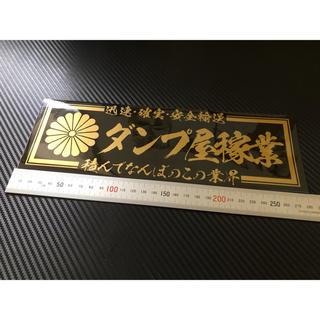 ud214.ダンプ屋稼業 黒×ゴールド