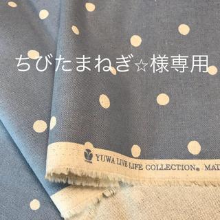 YUWA綿麻生地 150×55cm(生地/糸)
