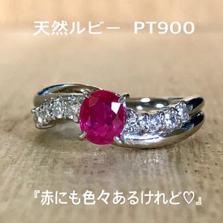 天然 ルビー ダイヤ リング 『赤にも色々あるけれど♡』 PT900(リング(指輪))