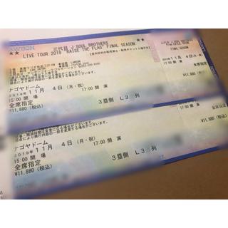 三代目 J SOUL BROTHERS チケット