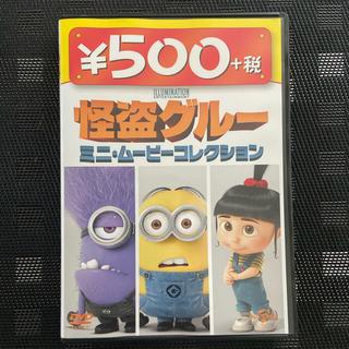 ミニオン(ミニオン)のミニオンズ  ミニムービーセレクション DVD(アニメ)