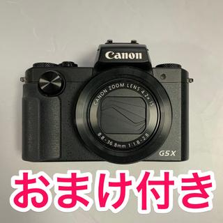 Canon - おまけ付き キヤノンG5X コンデジ