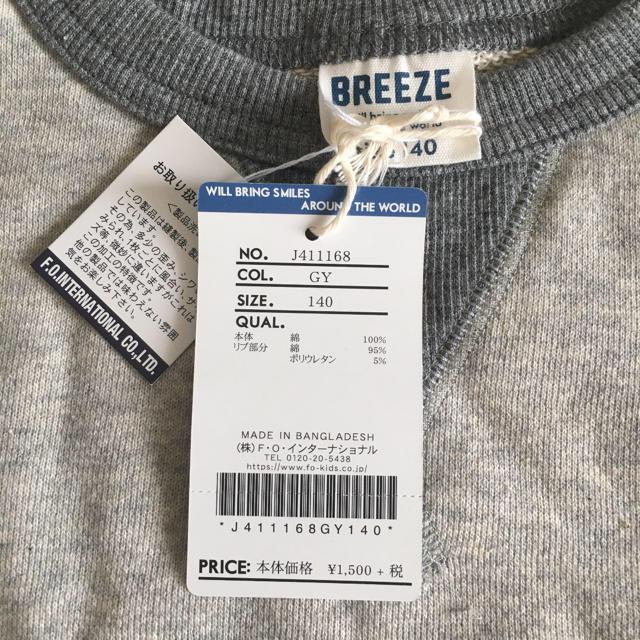 BREEZE(ブリーズ)の新品☺︎ BREEZE キッズトレーナー 140 キッズ/ベビー/マタニティのキッズ服 男の子用(90cm~)(Tシャツ/カットソー)の商品写真