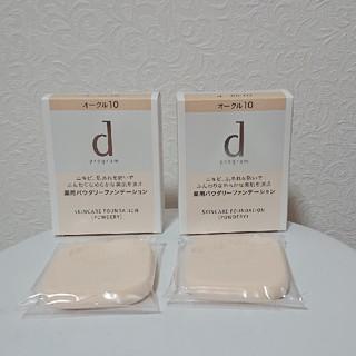 ディープログラム(d program)の目玉商品!新品・未使用!dプログラム 薬用 スキンケアファンデーション スポンジ(その他)