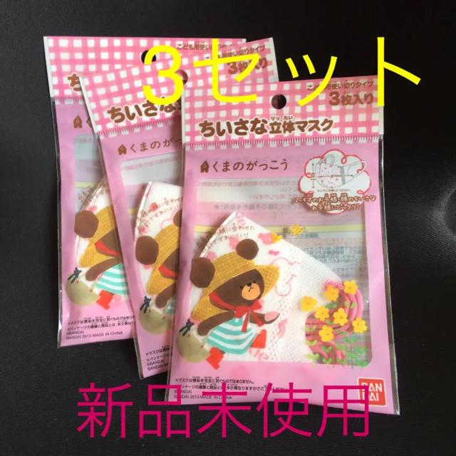 布マスク 作り方 立体 、 子ども用マスク くまのがっこう 3枚入り3セット☆新品未使用の通販