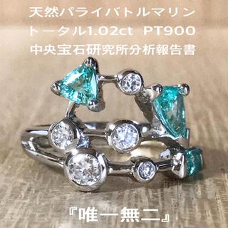 天然 パライバトルマリン ダイヤ リング トータル1.02×0.41 PT900