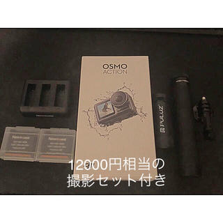osmo action + 撮影セット