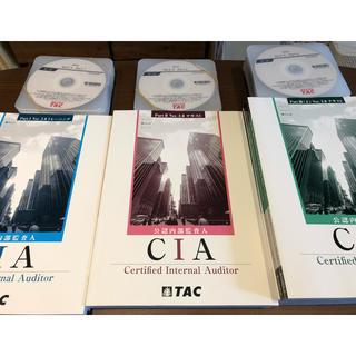 タックシュッパン(TAC出版)の【montsuki様専用】TAC 公認内部監査人(CIA)講座(資格/検定)