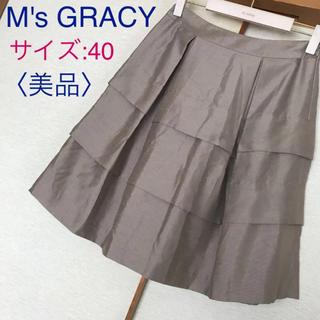 エムズグレイシー(M'S GRACY)の美品♡M's GRACY エムズグレイシー♡ティアード フレア スカート シルク(ひざ丈スカート)