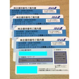 ANA(全日本空輸) - ANA 全日空 株主優待券 4枚組 2020年5月31日まで有効 送料込み