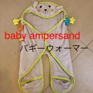 ampersand - baby ampersand バギーウォーマー