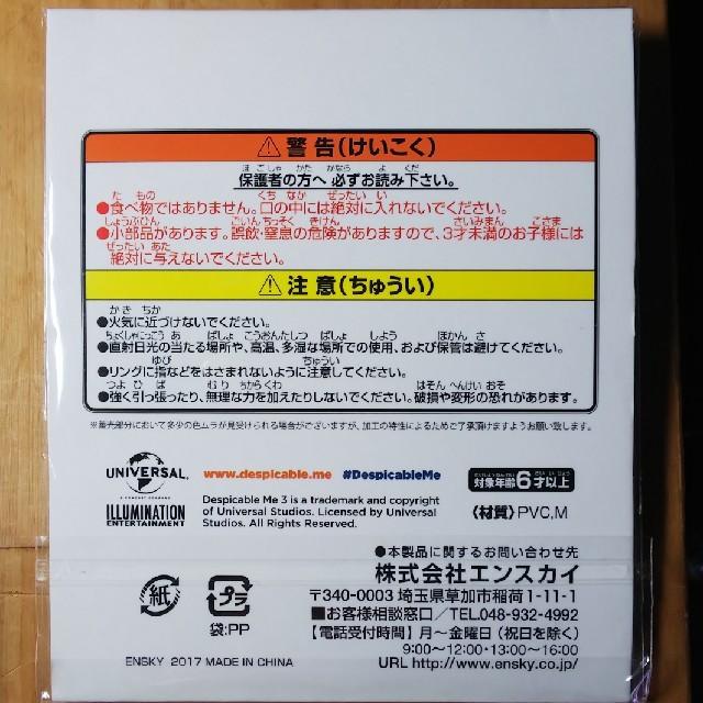 ミニオン(ミニオン)のミニオンズ  光るラバーキーホルダー エンタメ/ホビーのアニメグッズ(キーホルダー)の商品写真
