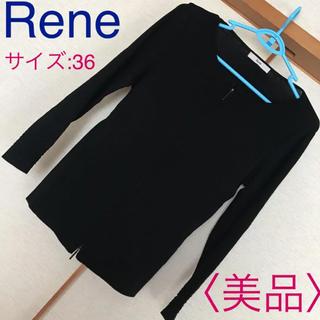 ルネ(René)の美品♡Rene ルネ♡ジップアップデザインカーディガン 黒 36 袖ティアード(カーディガン)