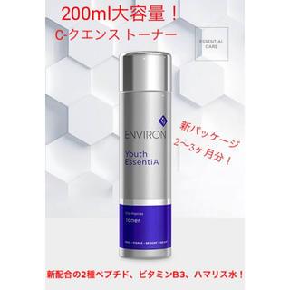 【200ml】最新!ペプチド シークエンストーナー C-クエンスエンビロン