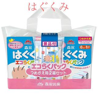 モリナガニュウギョウ(森永乳業)の新品未使用はぐぐみ❤️粉ミルク エコらくパック詰め替え(その他)