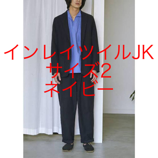 comoli コモリ インレイツイルジャケット サイズ2 ネイビー 即日発送