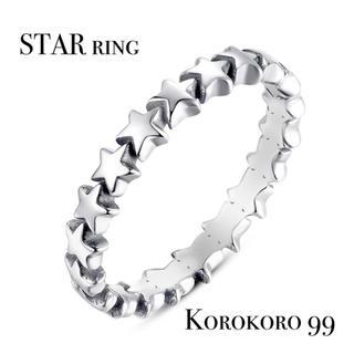 スター★リング 【12号】(リング(指輪))