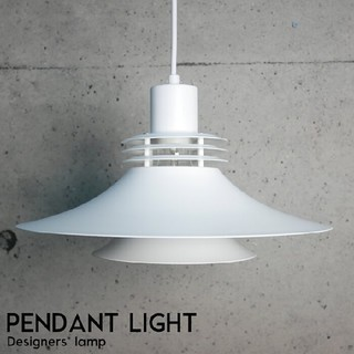 【新品】 デンマーク照明 デザイナーズ照明 ペンダントライト 吊り下げ照明