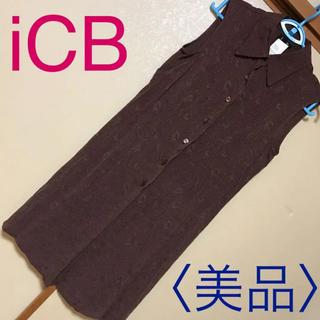 アイシービー(ICB)の新品同様♡iCB ICB アイシービー♡ロングジレ ベストジレ ブラウン 秋服(ベスト/ジレ)
