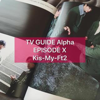 キスマイフットツー(Kis-My-Ft2)のTV GUIDE Alpha EPISODE X Kis-My-Ft2(アイドルグッズ)