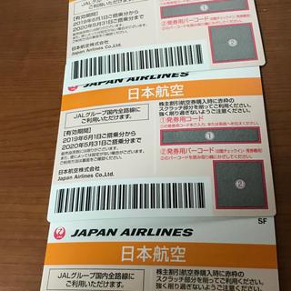 JAL株主優待券 3枚有効期限 2020年5月31日
