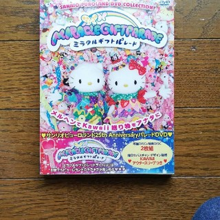 サンリオ - ミラクルギフトパレード 新品 DVD2枚組