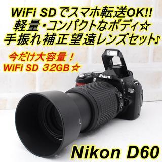 Nikon -  ★ 極上美品 WiFiでスマホ転送OK! Nikon D60 望遠レンズキット
