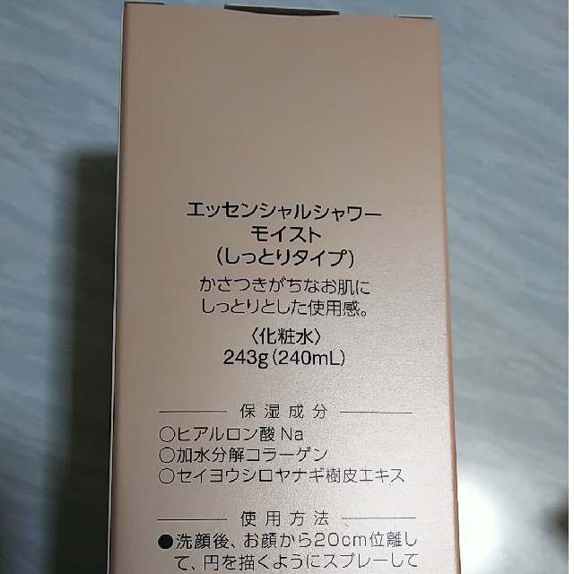 VERNAL(ヴァーナル)のヴァーナル エッセンシャルシャワー しっとり コスメ/美容のスキンケア/基礎化粧品(化粧水 / ローション)の商品写真