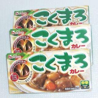 ハウスショクヒン(ハウス食品)のハウス こくまろカレー 3箱(その他)