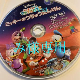 Disney - ミッキーマウスクラブハウス「ミッキーのうちゅうたんけん」