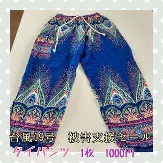 台風被害支援セール☆1000円☆ 着心地サラサラ!快適タイパンツ