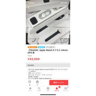 アップルウォッチ(Apple Watch)の【T644/K】Apple Watch 5 アルミ 44mm GPS 黒(その他)