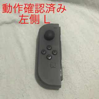 Nintendo Switch - グレー ジョイコン 左側 バラ売り 片方 ばら売り