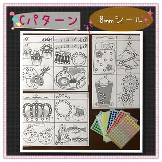 【知育玩具】シール貼り台紙(小)Cパターン8㎜シール〜モンテッソーリ教育にも〜